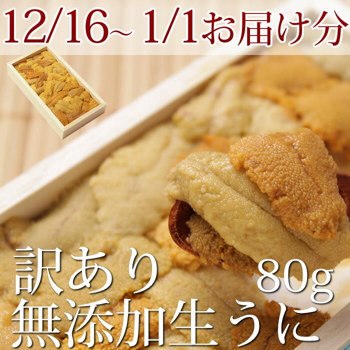 【12/16〜1/1のお届け限定】無添加生うに 木箱入 80g B級品