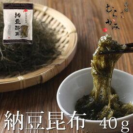 納豆昆布40g北海道産【常温品】