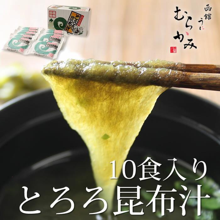 とろろ昆布汁10食入(5g×10袋)【常温品】