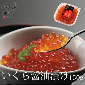 いくら醤油漬け 150g北海道産イクラ