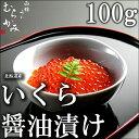 いくら醤油漬け 100g北海道産イクラ