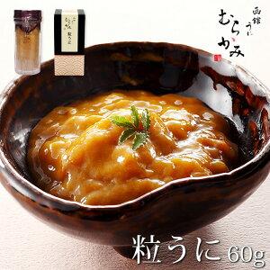 うに屋の 粒うに(キタムラサキウニ) 60g 【冷凍品】