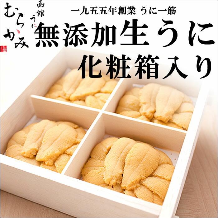 無添加生うに 化粧箱 160g【生ウニ】