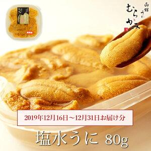 【12/16〜12/31のお届け限定】生うに塩水パック 80g