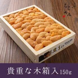 うに専門店うにむらかみ 利尻・礼文産エゾバフンウニ 無添加生うに 木箱 150g
