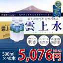 非加熱・無添加富士山のバナジウム天然水雲上水 500ml×40本入硬度27・7 軟水【お歳...