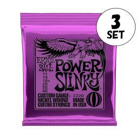 ERNIE BALL ギター弦 パワー (11-48) 2220 Power Slinky パワースリンキー 3SET【送料無料】
