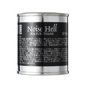 Freedom Custom Guitar Research SP-D-01 Noise Hell ポリウレタン/エステル塗料用導電塗料【送料無料】