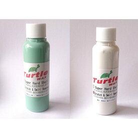 Turtle Wax タートルワックス スーパーハード シェル+スクラッチ&スワールリムーバー セット【送料無料】