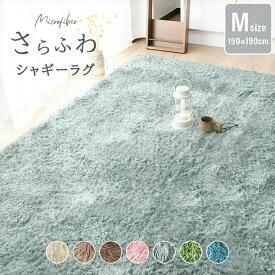 ラグ シャギーラグマット 190×190cm 極細マイクロファイバー 正方形 2畳 滑り止め付き 20a017