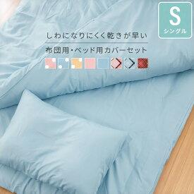 ベッドカバー3点セット シングルサイズ 掛け布団カバー ボックスシーツ 枕カバー ベッドカバーセット a010-
