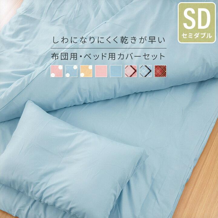 ベッドカバー3点セット セミダブルサイズ 掛け布団カバー ボックスシーツ 枕カバー ベッドカバーセット a011-