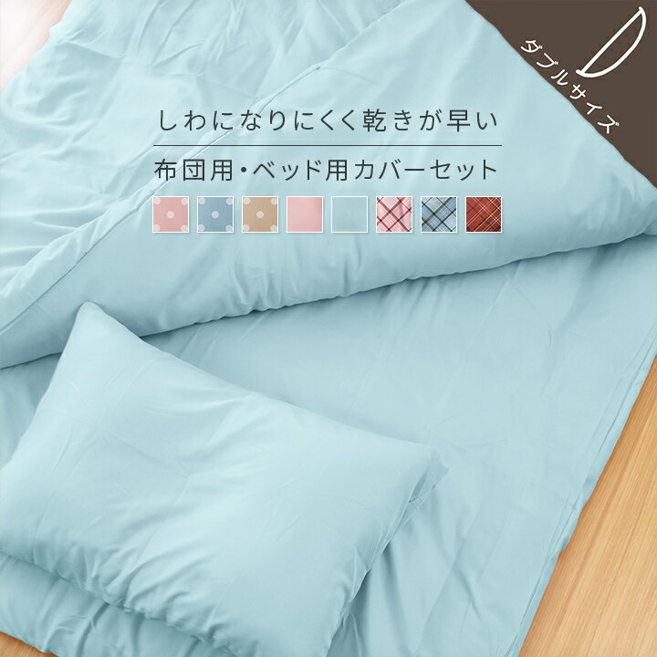 ベッドカバー4点セット ダブルサイズ 掛け布団カバー ボックスシーツ 枕カバー ベッドカバーセット a012-