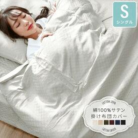 サテン 掛け布団カバー シングルサイズ 綿100% a013