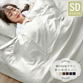 サテン 掛け布団カバー セミダブルサイズ 綿100% a014
