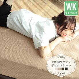 サテン ボックスシーツ ワイドキングサイズ ベッド用 綿100% a025