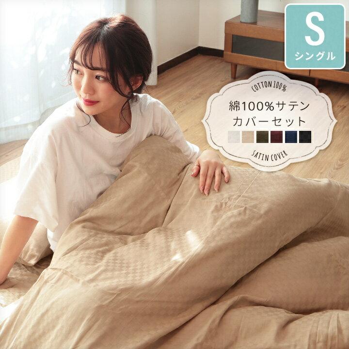 サテン カバー3点セット シングルサイズ 布団用 ベッド用 綿100% 掛け布団カバー 敷き布団カバー 枕カバー a026