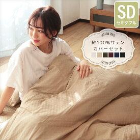 サテン カバー3点セット セミダブルサイズ 布団用 ベッド用 綿100% 掛け布団カバー 敷き布団カバー 枕カバー a027