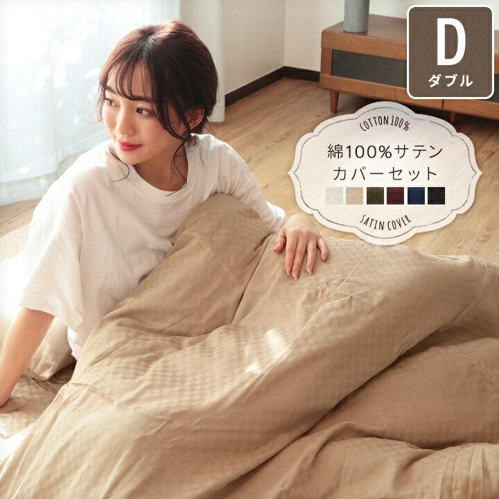サテン カバー4点セット ダブルサイズ 布団用 ベッド用 綿100% 掛け布団カバー 敷き布団カバー 枕カバー a028