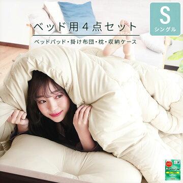 ベッド用4点セットシングルサイズマイティトップ防ダニ抗菌防臭ベッドパッド掛布団枕収納ケースベッドセット