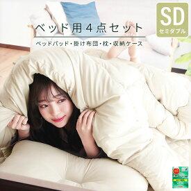 ベッド用4点セット セミダブルサイズ マイティトップ2使用の固綿入りベッドパッド 掛布団 枕 収納ケース a031