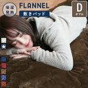 あったか フランネル敷きパッド ダブルサイズ 吸湿発熱綿入り 丸洗いOK a061