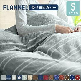 あったか掛け布団カバー シングルサイズ フランネル 毛布としても使える a066
