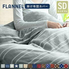 あったか掛け布団カバー セミダブルサイズ フランネル 毛布としても使える a067