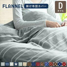 あったか掛け布団カバー ダブルサイズ フランネル 毛布としても使える a068