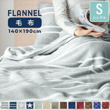 なめらかフランネル毛布シングルサイズ手洗いOKa081