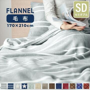 なめらかフランネル毛布セミダブルサイズ
