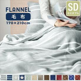 なめらかフランネル毛布 セミダブルサイズ 手洗いOK a082
