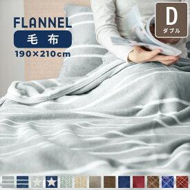 なめらかフランネル毛布 ダブルサイズ 手洗いOK a083