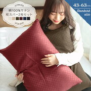 サテン枕カバー【2枚セット】約43×63cm綿100%