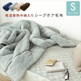 もこもこシープボア 2枚合わせ毛布 シングルサイズ 吸湿発熱綿入り 丸洗いOK a602