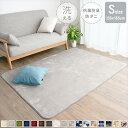 洗える フランネルラグマット 135×185cm 185×135cm 長方形 1.5畳 滑り止め付き 床暖房対応 抗菌防臭 防ダニ a701