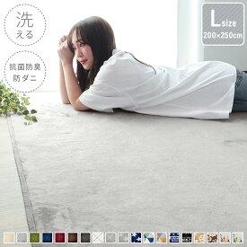 洗える フランネル ラグ マット 250×200cm 200×250cm 長方形 3畳 滑り止め付き カーペット 床暖房対応 抗菌防臭 防ダニ a703