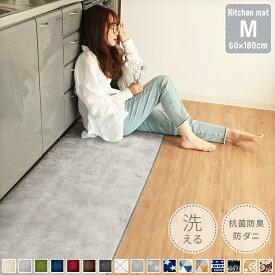 洗える フランネルキッチンマット 60cm幅 60×180cm 滑り止め付き 床暖房対応 抗菌防臭 防ダニ a707