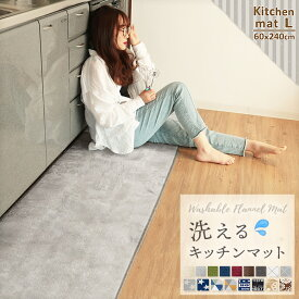 洗える フランネルキッチンマット 60cm幅 60×240cm ロングタイプ 滑り止め付き 床暖房対応 抗菌防臭 防ダニ a708