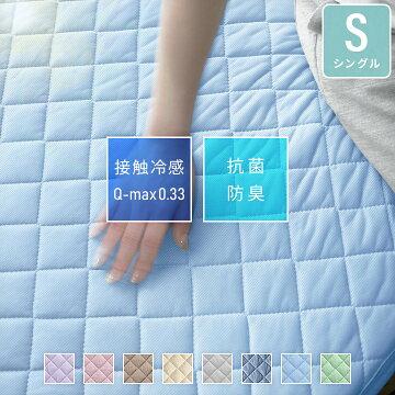 接触冷感ひんやり敷きパッドシングルサイズひんやりクール丸洗いOK