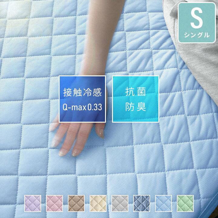 接触冷感 ひんやり 敷きパッド シングルサイズ ひんやりクール 丸洗いOK 冷感 夏物 夏用 a723