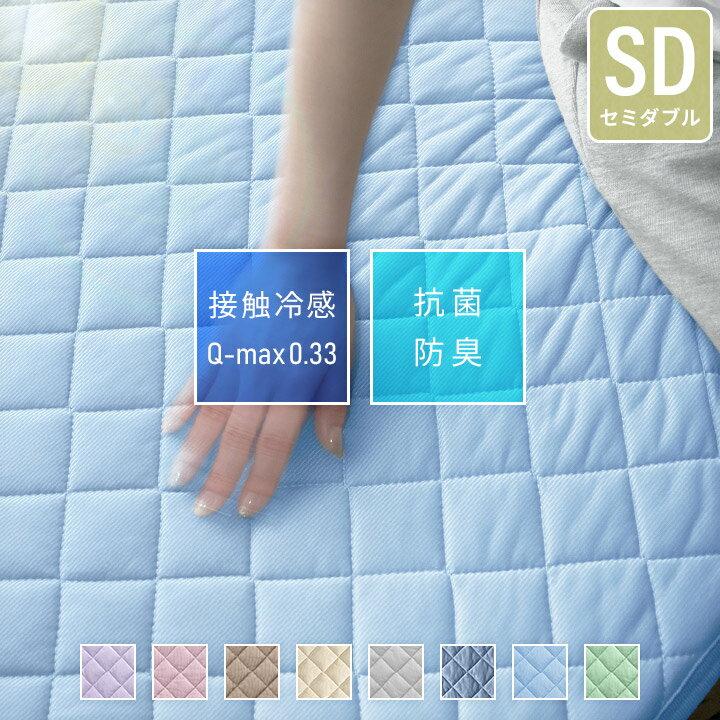 【エントリーでP10倍】接触冷感 ひんやり 敷きパッド セミダブル サイズ ひんやりクール 丸洗いOK