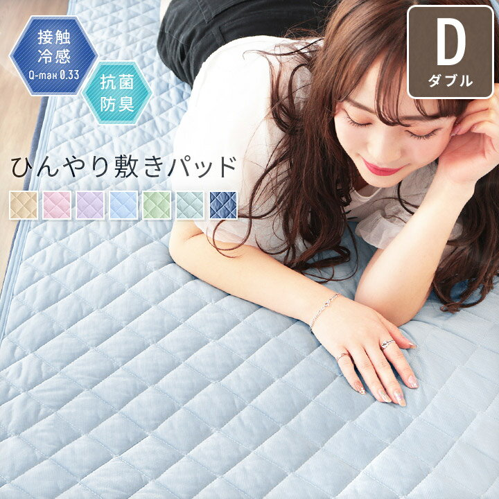 接触冷感 ひんやり 敷きパッド ダブル サイズ ひんやりクール 丸洗いOK a725