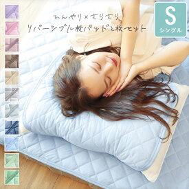 【同色2枚セット】リバーシブル枕パッド 45x55cm ひんやり接触冷感×さらふわ吸水速乾ワッフル a732