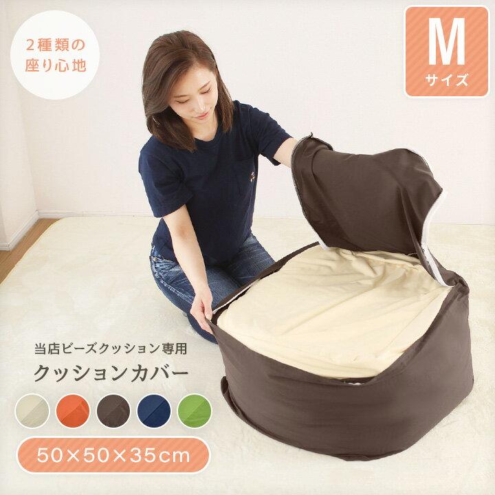 ビーズクッション 替えカバー Mサイズ 50×50×35cm クッションカバー 丸洗いOK a748