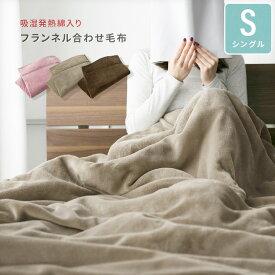なめらかフランネル 2枚合わせ毛布 シングルサイズ 吸湿発熱綿入り 丸洗いOK a806