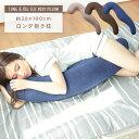 抱き枕 ロングサイズ 40×100×16cm 妊婦 マタニティ シムス体位 a821