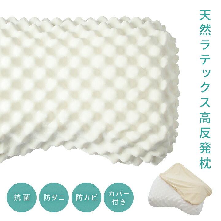 天然ラテックス枕 マシュマロタッチ 高反発 いびき 肩こり 快眠 LATEX a834