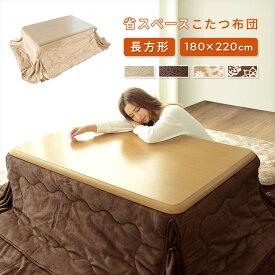 洗える 省スペースこたつ布団 ボックス型 薄掛け 長方形 180×220cm 中綿0.7kg a952