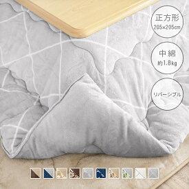 洗える リバーシブルこたつ布団 厚掛け 正方形 205×205cm ボリュームタイプ 中綿1.8kg a956